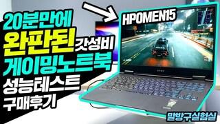 20분만에 완판된 가성비 게이밍노트북 HP OMEN15 구매해봤습니다. 과연 성능은? 발열,소음,프레임체크 15en1025ax