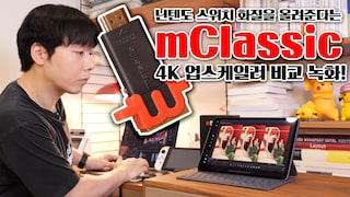 닌텐도 스위치 화질을 올려준다는 mClassic 4K 업스케일러 비교 녹화!
