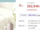 ★★롯데홈쇼핑 청구할인 7% 최저가★★ 슬로우 매트리스 토퍼 베이직 실속형