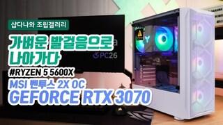 가벼운 발걸음으로 나아가다 - MSI 지포스 RTX 3070 벤투스 2X OC