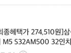 [11번가] 삼성 스마트모니터 32인치 S32AM500/S32AM501 기획전