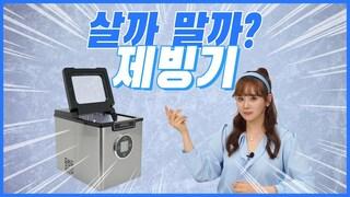 Let it go~! 제빙기 얼음은 냉동실 얼음을 이길 수 있을까?  [살까?말까?]