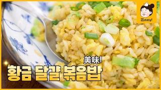 황금 달걀 볶음밥밥알이 고슬고슬 살아있는 美味! 달걀 볶음밥 만드는 법껌,easy Recipe [에브리맘]