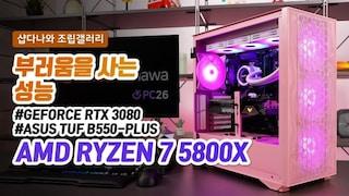 부러움을 사는 성능 - ASUS TUF Gaming 지포스 RTX 3080 O10G OC