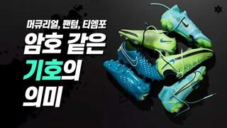 나이키 신상 축구화에 새겨진 '흥미로운 기호들의 의미' 외 1가지 이야기