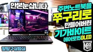 주변 노트북을 쭈구리로 만들어버린 기가바이트 AERO15 OLED XD 안본눈삽니다 4K 올레드 RTX3070으로 전천후 게이밍 노트북