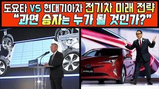 """도요타 VS 현대기아차, 전기차 미래 전략 """"과연 승자는 누가 될 것인가?"""""""