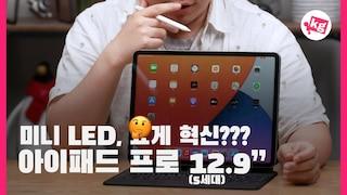 """미니 LED, 요게 혁신?? 아이패드 프로 12.9""""(5세대) 개봉기 [4K]"""