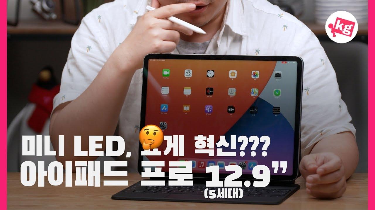미니 LED, 요게 혁신?? 아이패드 프로 12.9