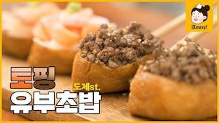 토핑 유부초밥토핑이 듬~뿍! 집에서 만드는 도제 st. 대왕 유부초밥 레시피껌,easy Recipe [에브리맘]