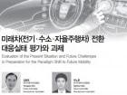 [오토저널] 미래차(전기·수소·자율주행차) 전환  대응실태 평가와 과제