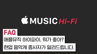 [FAQ] 애플뮤직 하이파이, 뭐가 좋아? 현업 음악계 종사자가 알려드립니다.