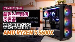 메인스트림의 주인공 - AMD 라이젠 5 5600X