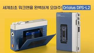 세계최초 워크맨을 완벽하게 오마주! Oriolus DPSL2