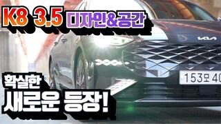 기아 K8 3.5 디자인&공간 확실한 새로운 등장!