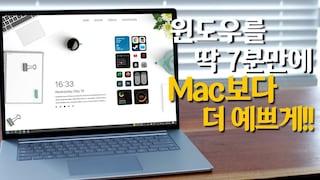 윈도우 화면을 맥북보다 더 깔끔하게 바꾸는 방법 (feat. 서피스 랩탑4)