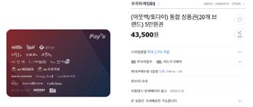페이즈 외식/카페 통합상품권 5만원권 13%할인! / 1인 5매 구매가능 / 토다이, 이디야, 아웃백