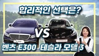 차를 사랑하는 당신을 위한 벤츠 E300 VS 테슬라 모델 3