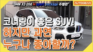 BMW X3 20d M Sport Package  코너링이 좋은 SUV! 하지만 과연 누구나 좋아할까?