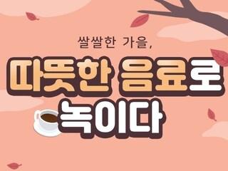 쌀쌀한 가을, 따뜻한 음료로 녹이다