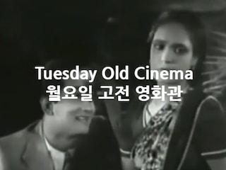 [고전 영화관] 발리우드판 사랑과 전쟁 '내 아내의 식기세척기'