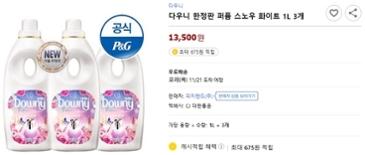 [한정판] 다우니 스노우 화이트 1L 3개 13,500원 + 무배!