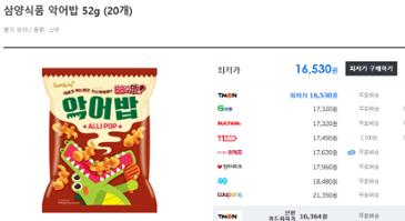 삼양식품 악어밥 52g (20개) - 16,530원