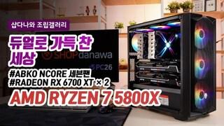 듀얼로 가득 찬 세상 - XFX 라데온 RX 6700 XT MERC 319 BLACK