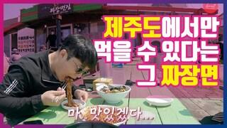무한도전 짜장면 먹으러 대한민국 최남단 마라도까지 갔습니다. 제주도 추천 렌트 오픈카 맛집 | 레드캡투어