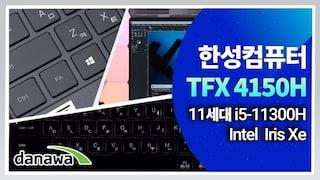 컴팩트한 디자인과 높은 휴대성! / 한성컴퓨터 TFX4150H 노트북 리뷰 [노리다]