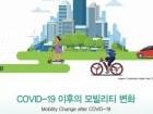 [오토저널] COVID-19 이후의 모빌리티 변화