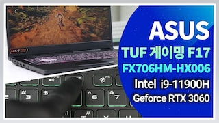 고사양 게임을 위해 모든 준비를 마친 게이밍 노트북! / ASUS TUF Gaming F17 FX706HMHX006 노트북 리뷰 [노리다]