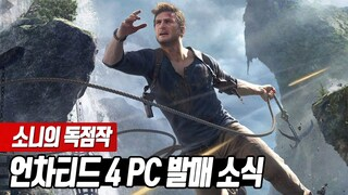 PS4 독점작 '언차티드 4' PC 발매 소식