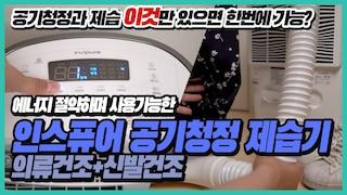 [리뷰] 집안 습한 공기는 끝! 쿠쿠(CUCKOO) 공기청정 제습기 추천 리뷰 | 장마철 인스퓨어 터보제습 곰팡이 먼지 미세먼지