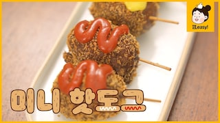 (SUB) 미니 핫도그 Mini corndog비엔나 소시지로 만드는 미니 핫도그한 입에 쏙, 동글동글 통통하게 만드는 간단한 아이간식!껌,easy Recipe [에브리맘]