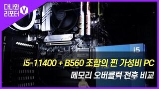 i511400 + B560 조합의 찐 가성비 PC, 램 오버클럭 전후 비교 [프리미엄 리포터V]