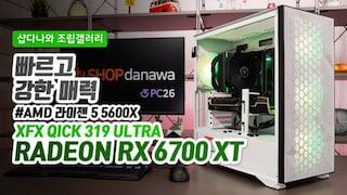 빠르고 강한 매력 - XFX 라데온 RX 6700 XT QICK 319 ULTRA