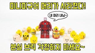 레고 브릭이 없어졌다고요? 걱정하지 마세요! 레고 공홈 누락 브릭 AS받는 방법  레고매니아_LEGO Mania