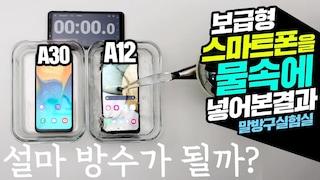 보급형 스마트폰을 물속에 넣어본 결과 몇분을 버틸 수 있을까? 설마 방수가 될까? 갤럭시 A12 A30 테스트