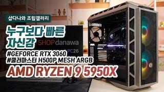 누구보다 빠른 자신감 - AMD 라이젠 9 5950X