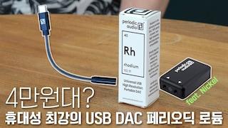 4만원대? 휴대성 최강의 USB DAC 페리오딕 로듐 (feat. Nickel)