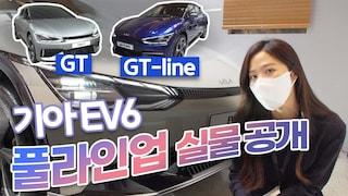 기아 최초 전용 전기차 EV6 풀라인업 실물 리뷰! 롱레인지&gt line&gt 비교해봤어요~ (외관,실내,디자인,신형)