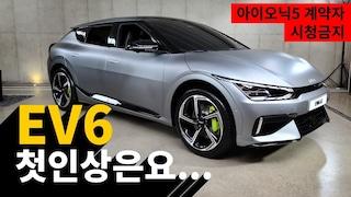 기아 EV6 첫인상! 아이오닉5 계약자 시청금지