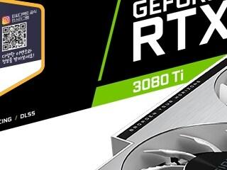 피씨디렉트, 기가바이트 지포스 RTX 3080 Ti 시리즈 그래픽카드 4종 출시!