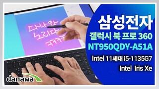 선명한 화질에 360도 돌아가는 노트북! / 삼성전자 갤럭시북 프로360 NT950QDYA51A 노트북 리뷰 [노리다]