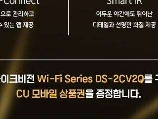 STCOM, 하이크비전 Wi-Fi Series DS-2CV2Q IP 카메라 구매인증 이벤트