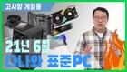 라이젠 5600X + RTX 3070 조합! 고사양 게이밍...