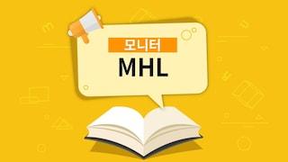 모니터의 MHL이란? [용어설명]