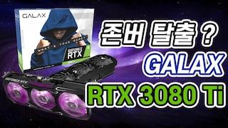 RTX 3090 팀킬? 갤럭시 RTX 3080 Ti  게임 성능 리뷰!