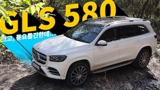 GLS 580, 벤츠가 만든 S클래스급 SUV? 과연 현실은...
